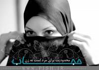 حجاب مسونیت است pish.ir hejab