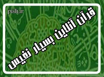قرآن آنلاین سایت پیش